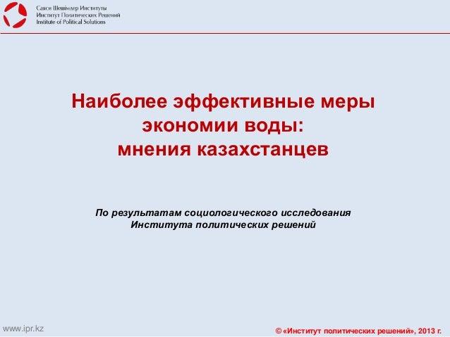 Наиболее эффективные меры                   экономии воды:                 мнения казахстанцев              По результатам...