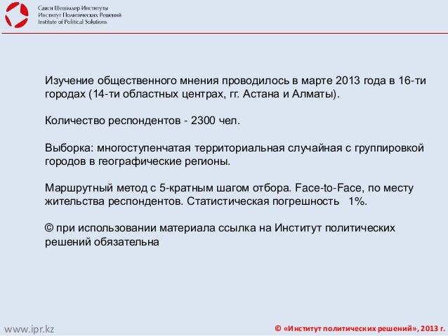 Изучение общественного мнения проводилось в марте 2013 года в 16-ти        городах (14-ти областных центрах, гг. Астана и ...