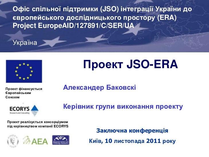 Офіс спільної підтримки (JSO) інтеграції України до   європейського дослідницького простору (ERA)   Project EuropeAID/1278...