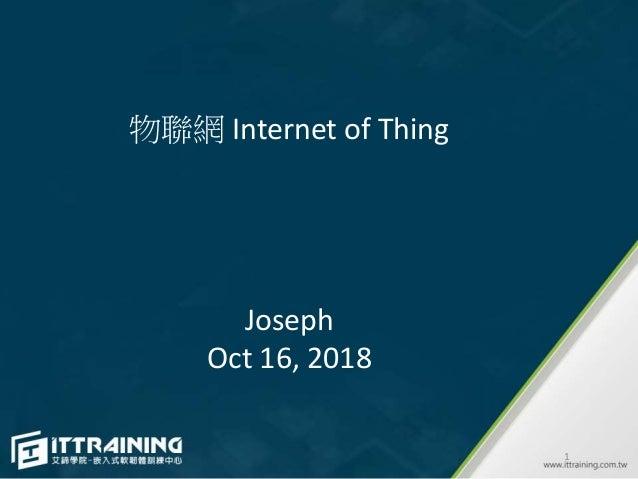 物聯網 Internet of Thing Joseph Oct 16, 2018 1