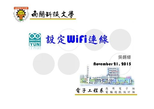 電子工程系應 用 電 子 組 電 腦 遊 戲 設 計 組 設定WiFi連線 吳錫修 November 21, 2015