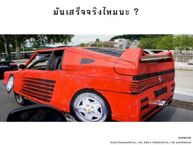 SPRINT3R Siam Chamnankit Co., Ltd., Odd-e (Thailand) Co., Ltd. and Alliance มันเสร็จจริงไหมนะ ?