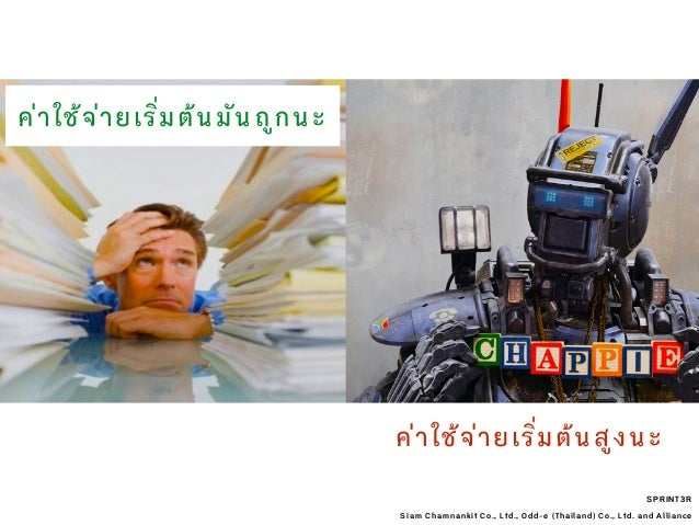 SPRINT3R Siam Chamnankit Co., Ltd., Odd-e (Thailand) Co., Ltd. and Alliance ค่าใ้จ่ายเริ่มต้นมันถูกนะ ค่าใ้จ่ายเริ่มต้นส...