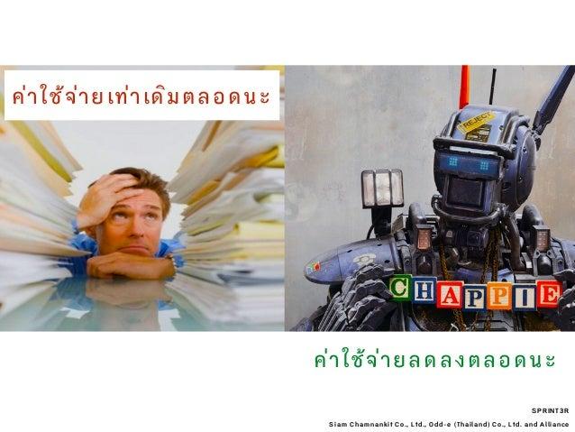 SPRINT3R Siam Chamnankit Co., Ltd., Odd-e (Thailand) Co., Ltd. and Alliance ค่าใ้จ่ายเท่าเดิมตลอดนะ ค่าใ้จ่ายลดลงตลอดนะ