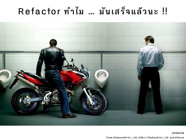 SPRINT3R Siam Chamnankit Co., Ltd., Odd-e (Thailand) Co., Ltd. and Alliance Refactor ทําไม … มันเสร็จแล้วนะ !!