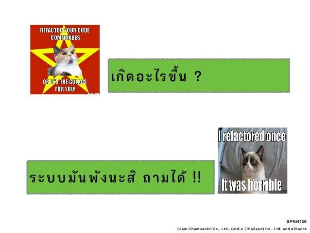 SPRINT3R Siam Chamnankit Co., Ltd., Odd-e (Thailand) Co., Ltd. and Alliance เกิดอะไรขึ้น ? ระบบมันพังนะิ ถามได้ !!