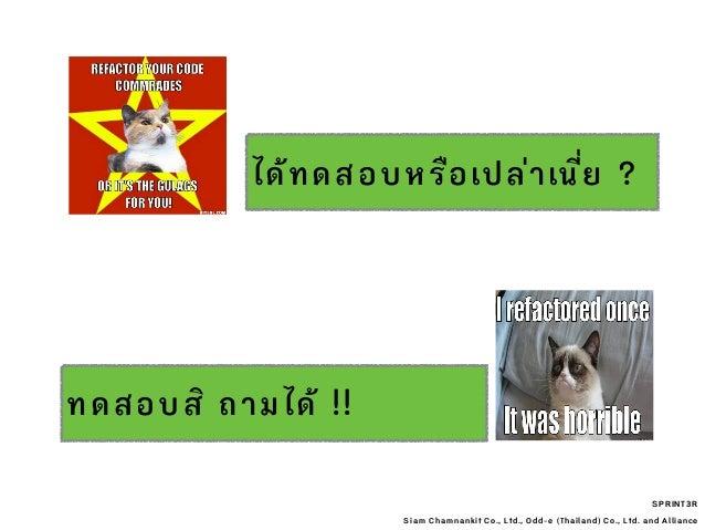SPRINT3R Siam Chamnankit Co., Ltd., Odd-e (Thailand) Co., Ltd. and Alliance ได้ทดสอบหรือเปล่าเนี่ย ? ทดสอบิ ถามได้ !!