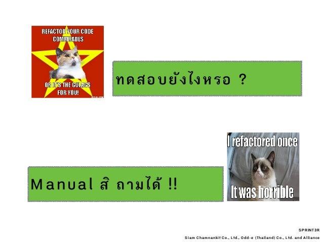 SPRINT3R Siam Chamnankit Co., Ltd., Odd-e (Thailand) Co., Ltd. and Alliance ทดสอบยังไงหรอ ? Manual ิ ถามได้ !!