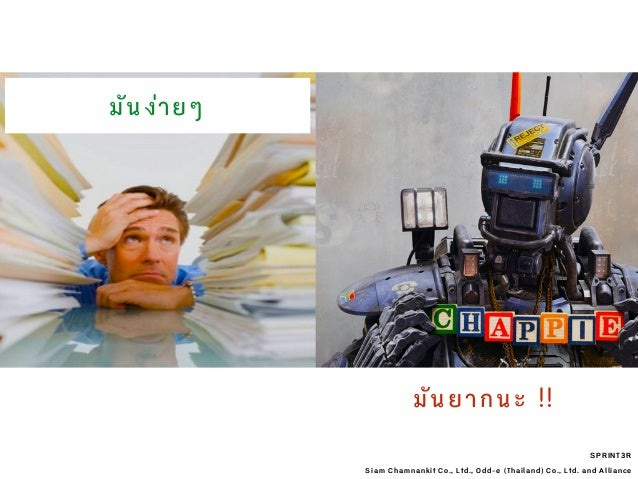 SPRINT3R Siam Chamnankit Co., Ltd., Odd-e (Thailand) Co., Ltd. and Alliance มันง่ายๆ มันยากนะ !!