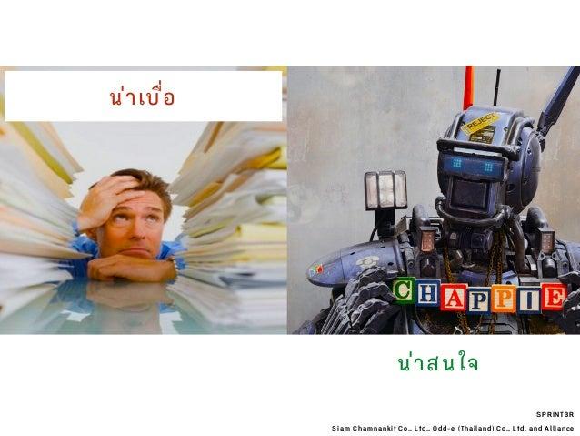 SPRINT3R Siam Chamnankit Co., Ltd., Odd-e (Thailand) Co., Ltd. and Alliance น่าเบื่อ น่าสนใจ