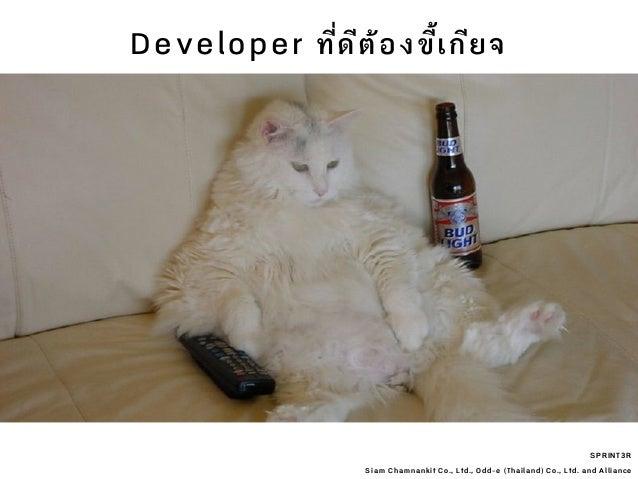 SPRINT3R Siam Chamnankit Co., Ltd., Odd-e (Thailand) Co., Ltd. and Alliance Developer ที่ดีต้องขี้เกียจ