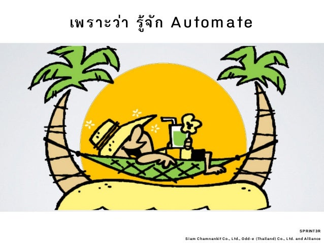 SPRINT3R Siam Chamnankit Co., Ltd., Odd-e (Thailand) Co., Ltd. and Alliance เพราะว่า รู้จัก Automate