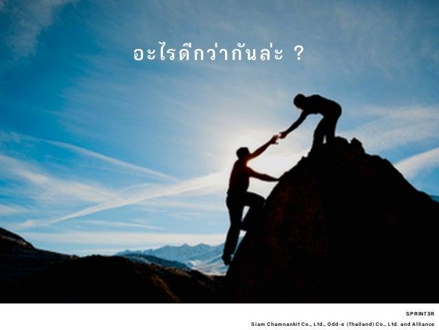 SPRINT3R Siam Chamnankit Co., Ltd., Odd-e (Thailand) Co., Ltd. and Alliance อะไรดีกว่ากันล่ะ ?