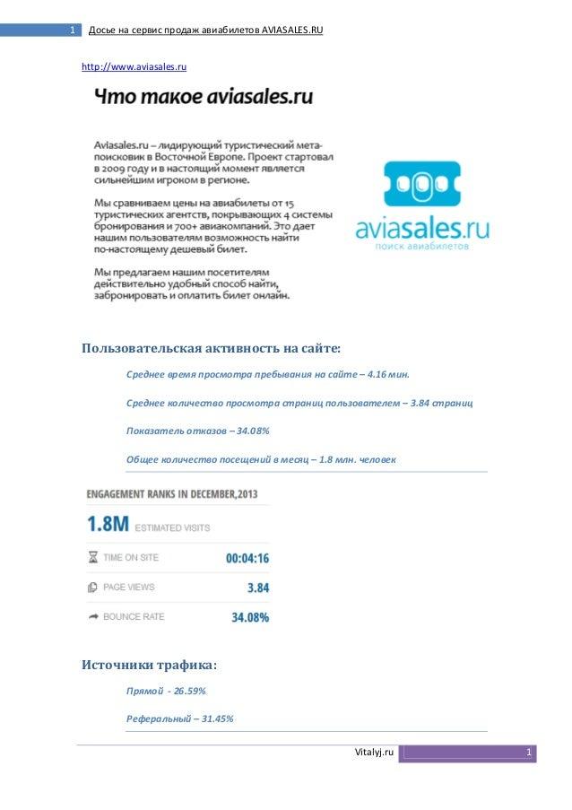 1  Досье на сервис продаж авиабилетов AVIASALES.RU  http://www.aviasales.ru  Пользовательская активность на сайте: Среднее...