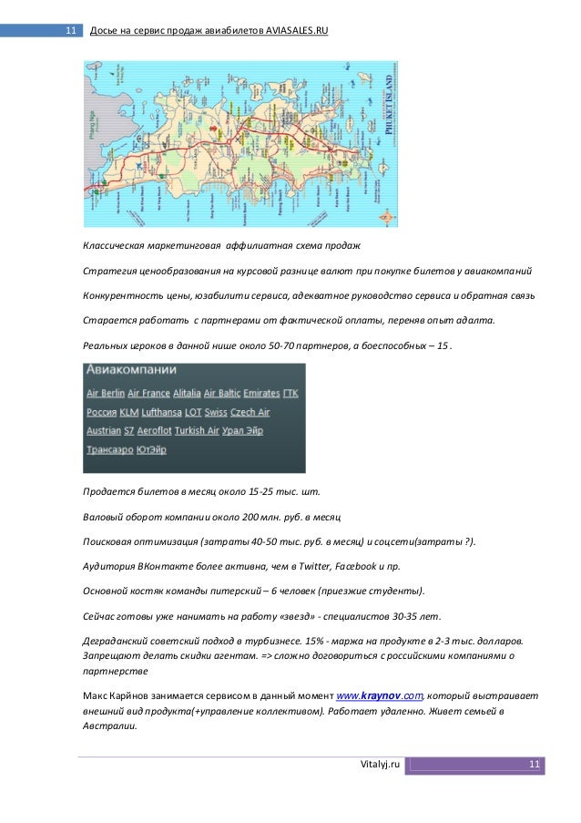 11  Досье на сервис продаж авиабилетов AVIASALES.RU  Классическая маркетинговая аффилиатная схема продаж Стратегия ценообр...