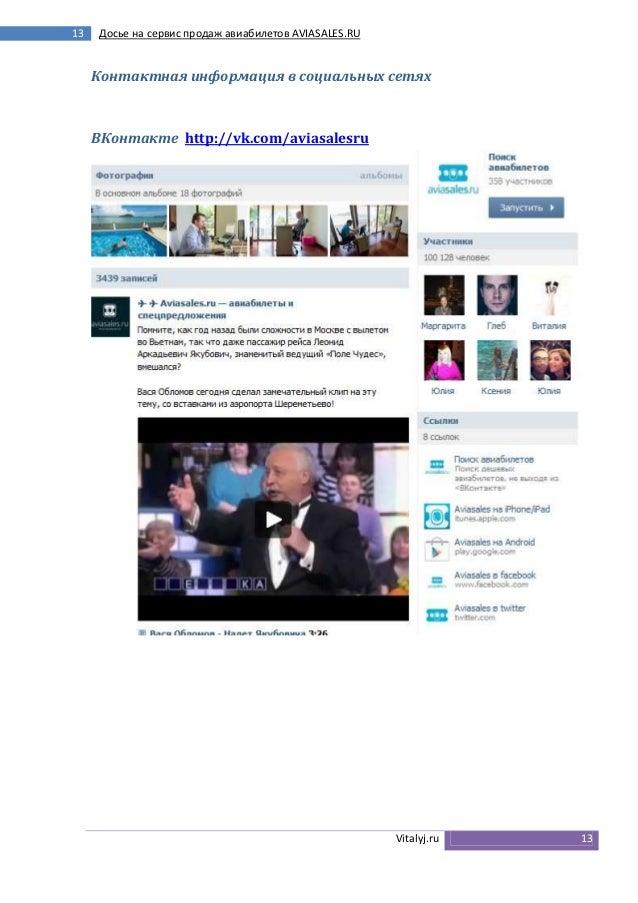 13  Досье на сервис продаж авиабилетов AVIASALES.RU  Контактная информация в социальных сетях  ВКонтакте http://vk.com/avi...