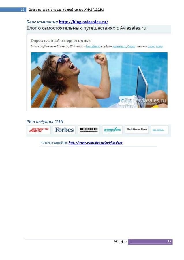 15  Досье на сервис продаж авиабилетов AVIASALES.RU  Блог компании http://blog.aviasales.ru/  PR в ведущих СМИ  Читать под...
