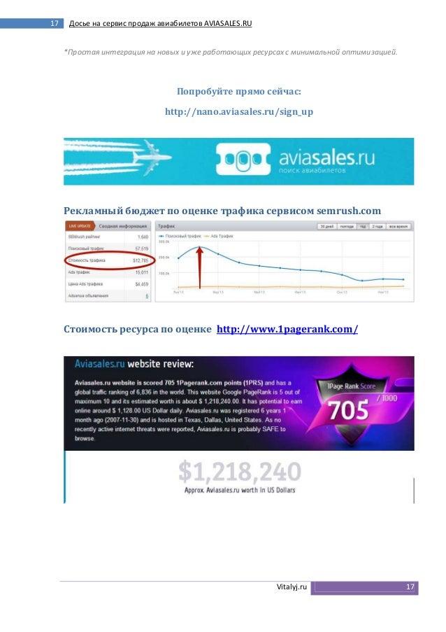 17  Досье на сервис продаж авиабилетов AVIASALES.RU  *Простая интеграция на новых и уже работающих ресурсах с минимальной ...