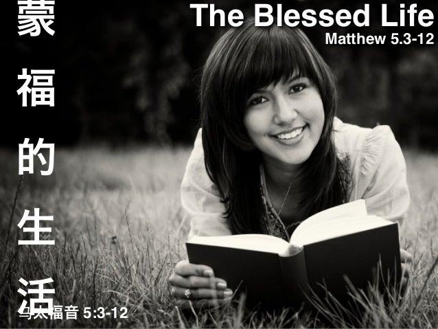 蒙 福 的 生 活  ⻢马太福音 5:3-12  The Blessed Life Matthew 5.3-12