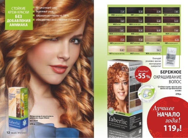 каталог фаберлик краска для волос палитра