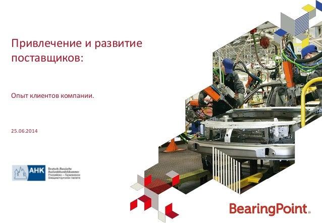 Привлечение и развитие поставщиков: 25.06.2014 Опыт клиентов компании.