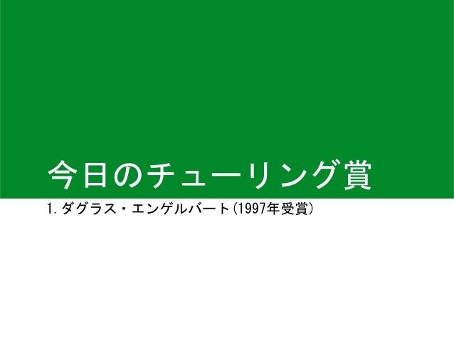 今日のチューリング賞 1.ダグラス・エンゲルバート(1997年受賞)