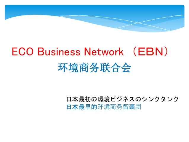 ECO Business Network (EBN) 环境商务联合会 日本最初の環境ビジネスのシンクタンク 日本最早的环境商务智囊团