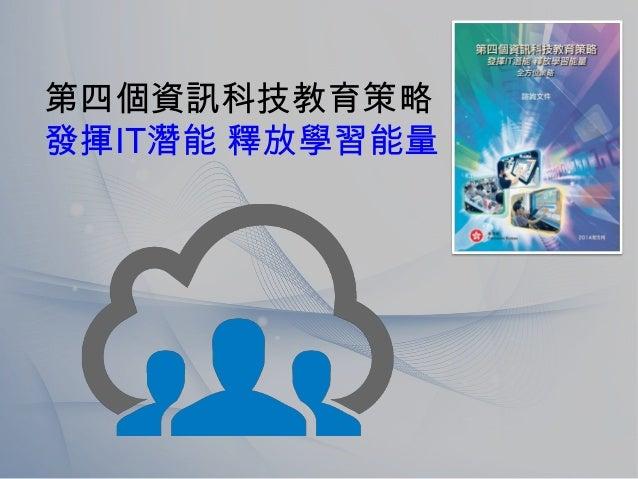 第四個資訊科技教育策略 發揮IT潛能 釋放學習能量