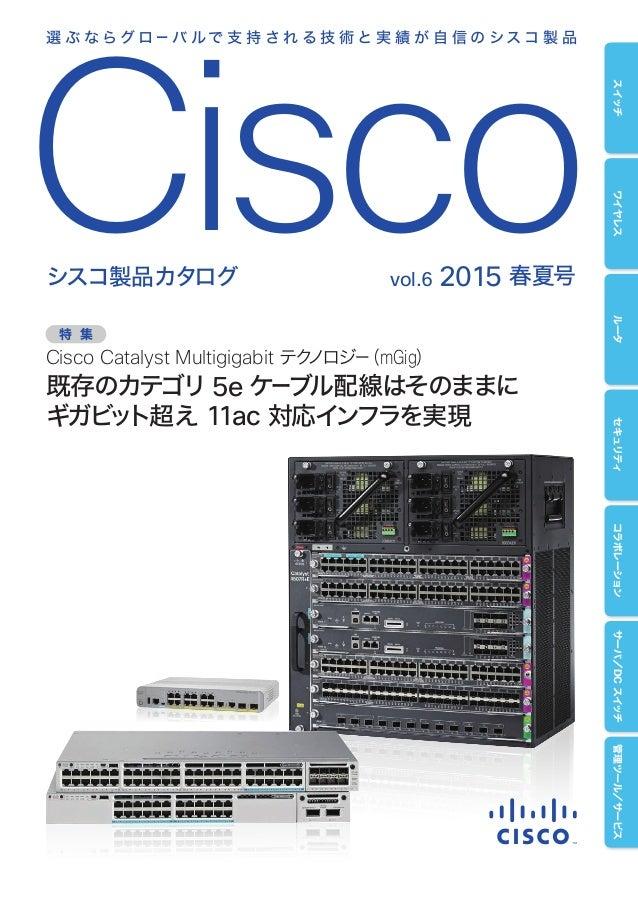 Cisco選 ぶ な ら グ ロ ー バ ル で 支 持 さ れ る 技 術 と 実 績 が 自 信 の シス コ 製 品シスコ製品カタログCisco Catalyst Multigigabit テクノロジー(mGig)既存のカテゴリ ...