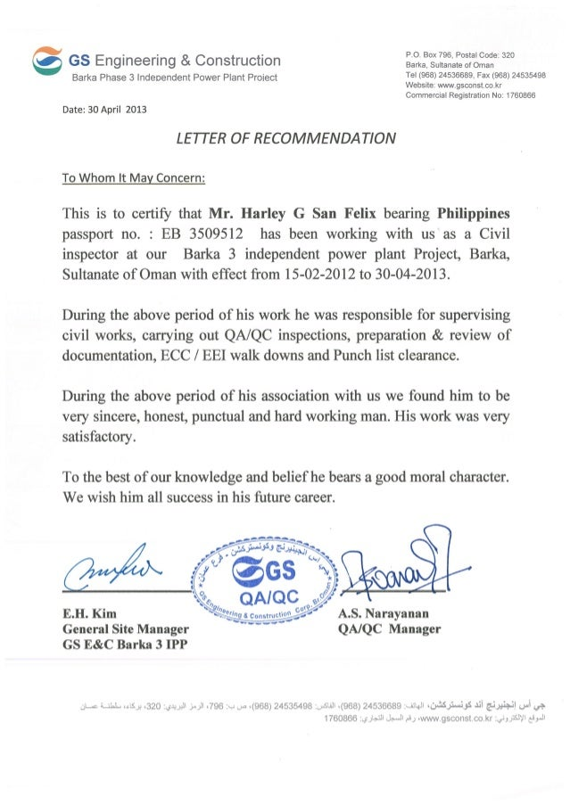 GS E&C (Letter of Recommendation)