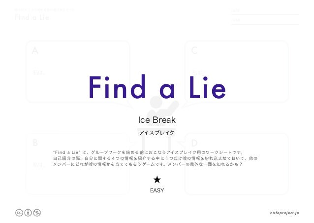 Find a Lie 隠された1つの嘘を見破る自己紹介ゲーム DATE NAME .     . A B C D 私は、 私は、 私は、 私は、 Find a Lie noteproject.jp アイスブレイク Ice Break ★ EAS...