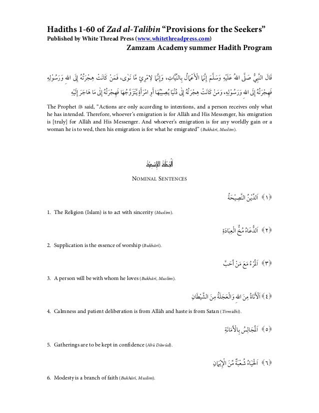 """Hadiths 1-60 of Zad al-Talibin """"Provisions for the Seekers""""  Published by White Thread Press (www.whitethreadpress.com)  Z..."""
