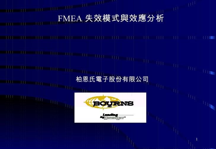 柏恩氏電子股份有限公司 FMEA 失效模式與效應分析