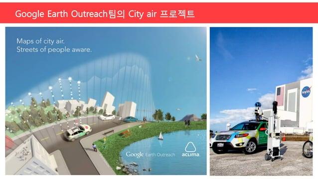 Google Earth Outreach팀의 City air 프로젝트