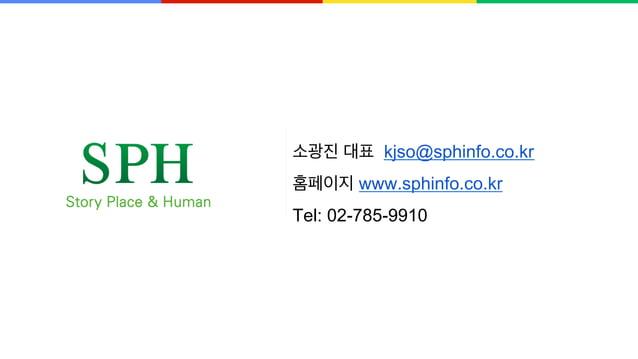 소광진 대표 kjso@sphinfo.co.kr 홈페이지 www.sphinfo.co.kr Tel: 02-785-9910