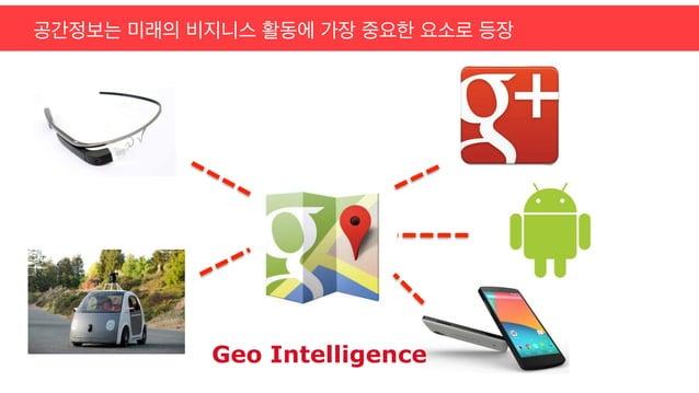 공간정보는 미래의 비지니스 활동에 가장 중요한 요소로 등장 Geo Intelligence