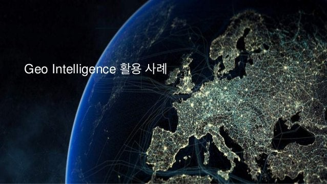 Geo Intelligence 활용 사례