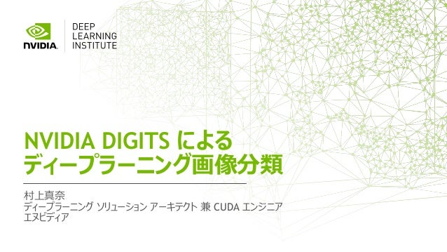 村上真奈 ディープラーニング ソリューション アーキテクト 兼 CUDA エンジニア エヌビディア NVIDIA DIGITS による ディープラーニング画像分類