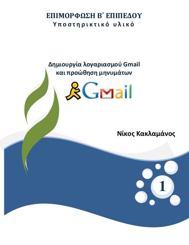 ΕΠΙΜΟΡΦΩΣΗ Β΄ ΕΠΙΠΕΔΟΥ Υ π ο σ τ η ρ ι κ τ ι κ ό υ λ ι κ ό Δημιουργία λογαριασμού Gmail και προώθηση μηνυμάτων Νίκος Κακλα...