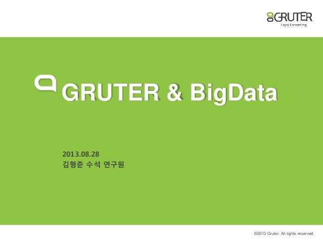 © 2013 Gruter. All rights reserved. GRUTER & BigData 2013.08.28 김형준 수석 연구원
