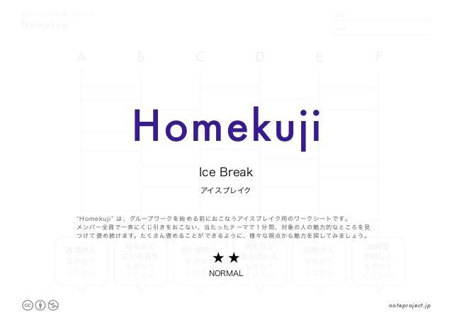 Homekuji 褒めることで相手の魅力を発見する DATE NAME .     . A 右隣の人 を褒めて ください 最も近く にいる異性 を褒めて ください 向い側の人 を褒めて ください 誕生日が 最も近い人 を褒めて ください 左隣の...