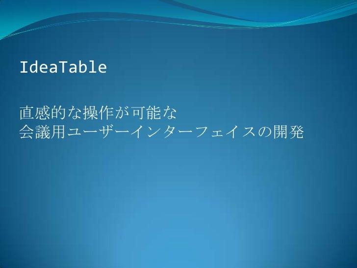 IdeaTable直感的な操作が可能な会議用ユーザーインターフェイスの開発