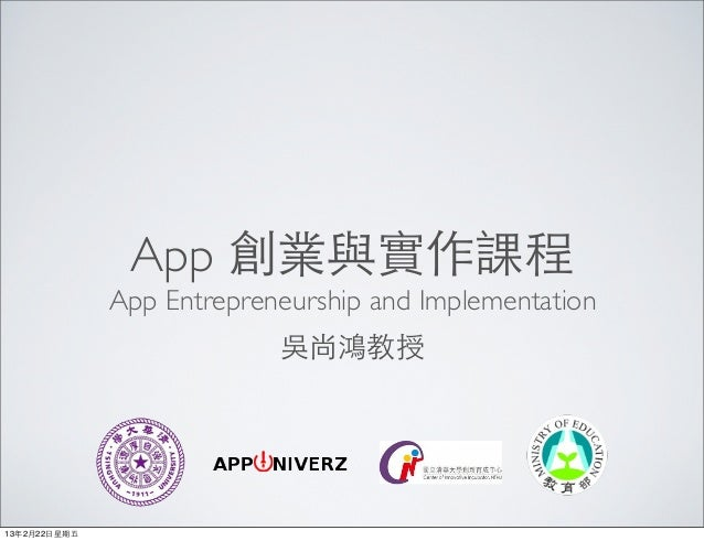App 創業與實作課程               App Entrepreneurship and Implementation                            吳尚鴻教授13年2月22⽇日星期五