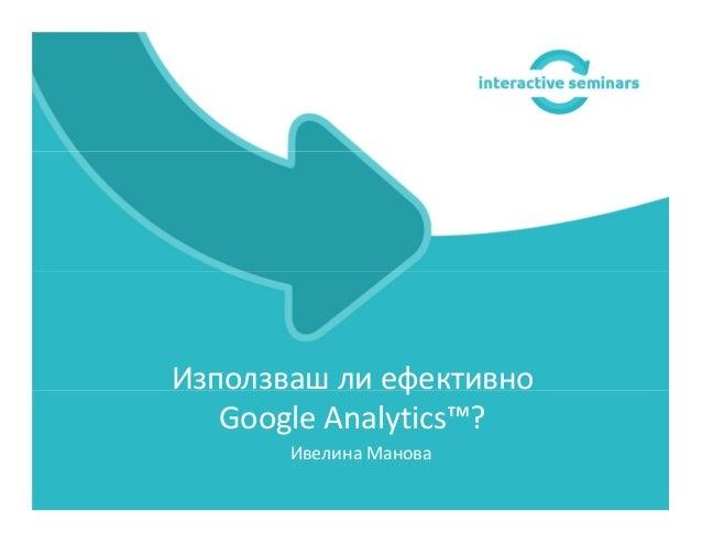 Ивелина Манова Използваш ли ефективно Google Analytics™?