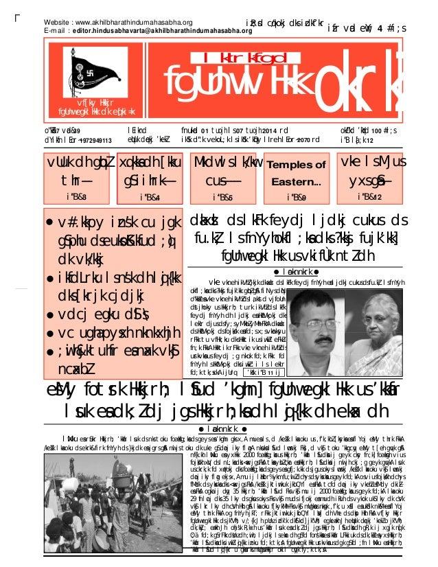 Website : www.akhilbharathindumahasabha.org i z; s Rd E-mail : editor.hindusabhavarta@akhilbharathindumahasabha.org  cqok ...