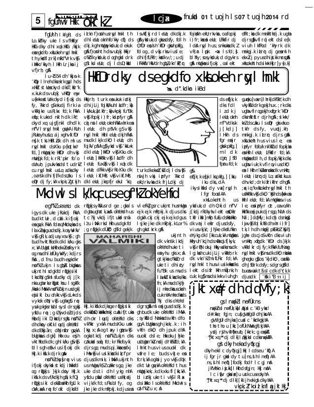 �:o�y�,z!nkދ�nh�K��j_01january2014to07january2014,hindusabhavarta,year37,issue…