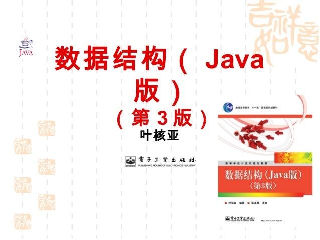 版 Java