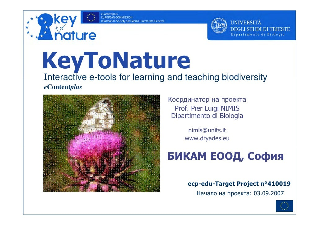 KeyToNature Interactive e-tools for learning and teaching biodiversity eContentplus                                 Коорди...
