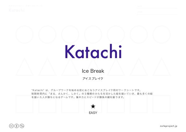 "Katachi DATE NAME .     .特定のかたちから、想像力を膨らませる Katachi アイスブレイク Ice Break ★ EASY ""Katachi"" は、グループワークを始める前におこなうアイスブレイク用のワークシートで..."