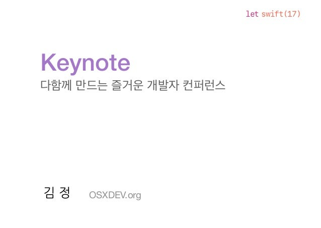 let swift(17) Keynote OSXDEV.org김 정